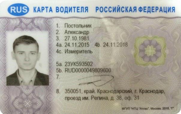 Карта водителя РФ (СКЗИ)