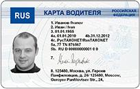 Карта водителя РФ (без СКЗИ)