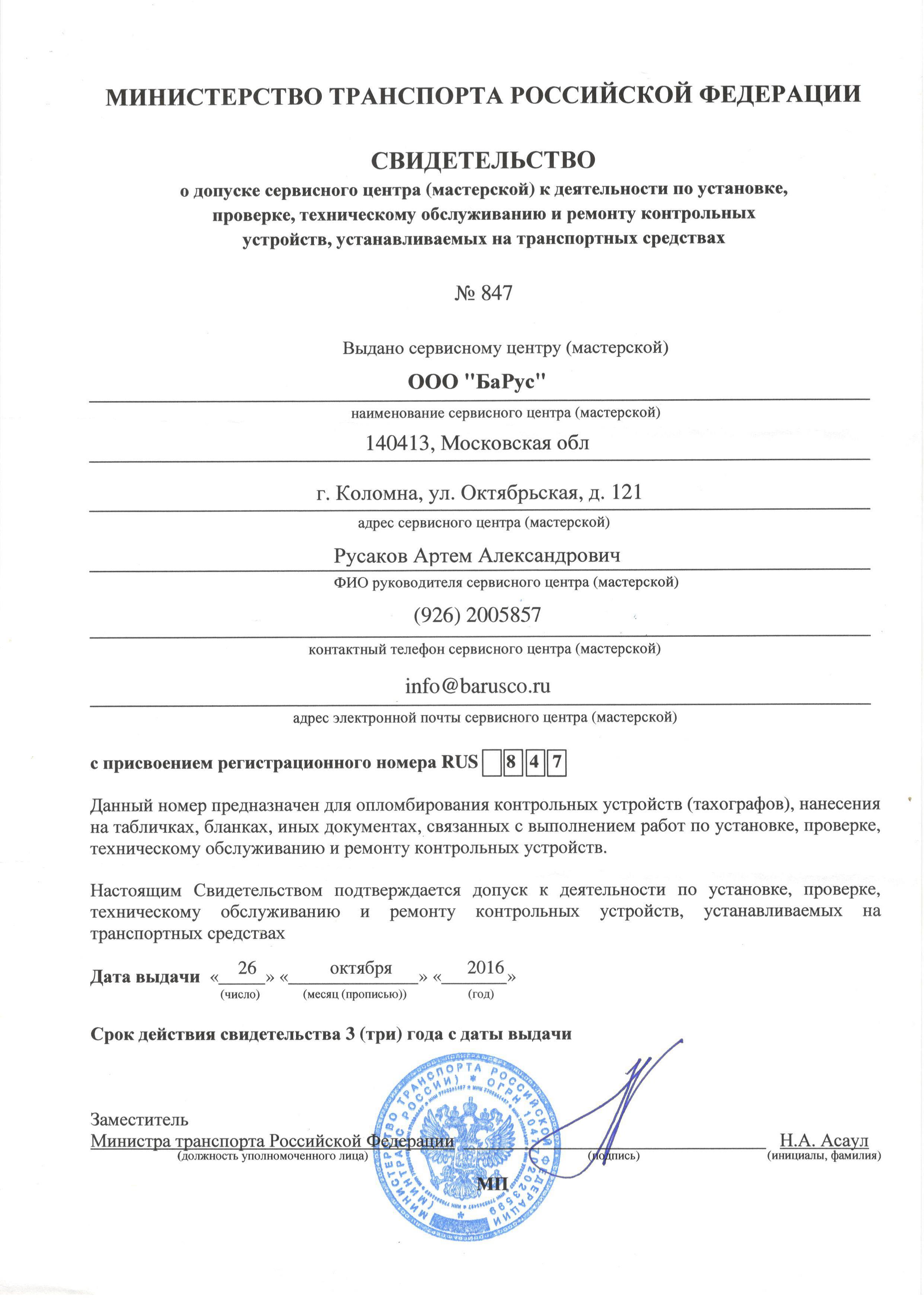 Лицензии и сертификаты Клеймо БаРус ЕСТР RUS 847