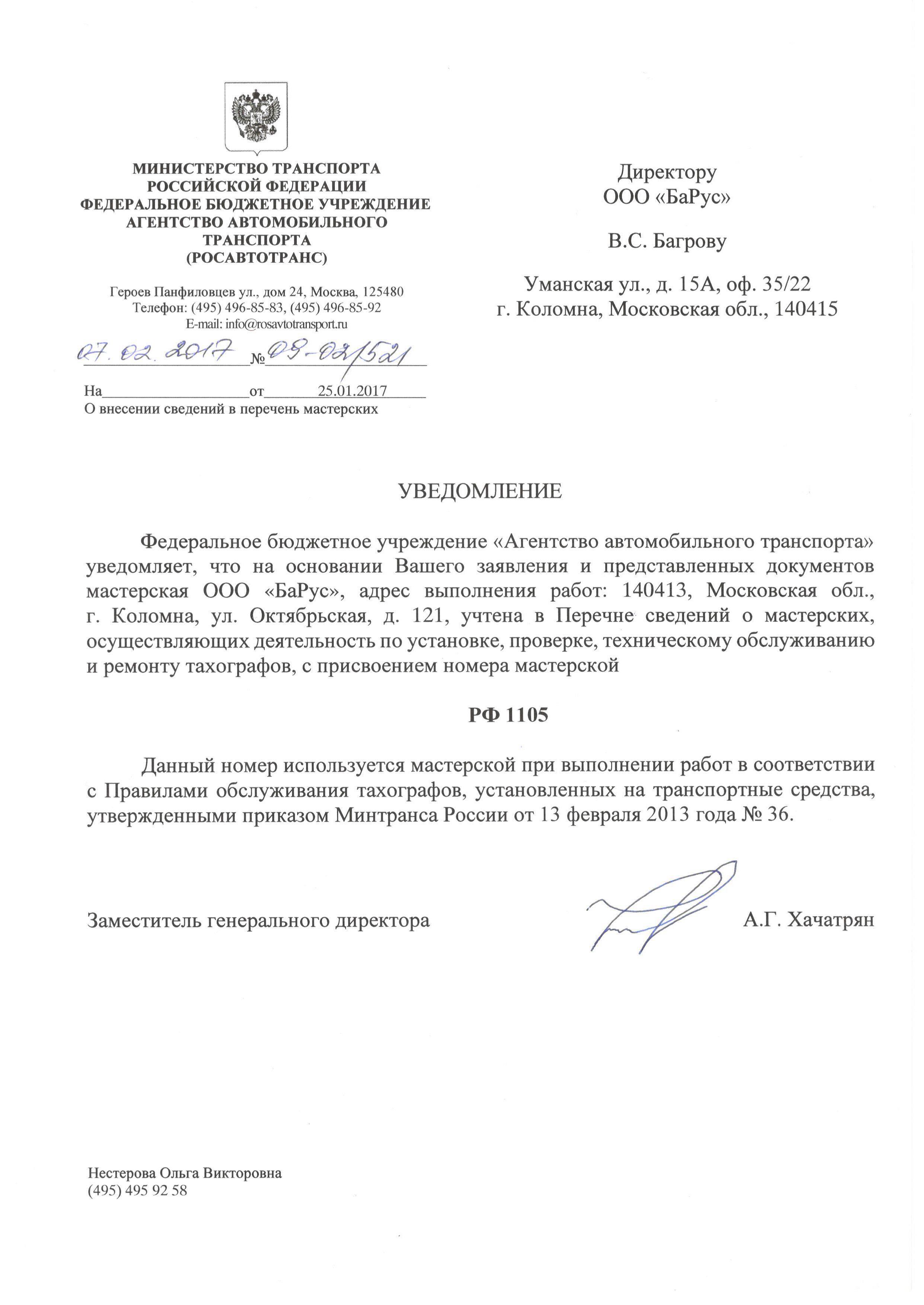 Лицензии и сертификаты Клеймо БаРус РФ1105