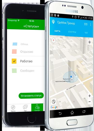 мобильное приложение для мониторинга транспорта, автопарка