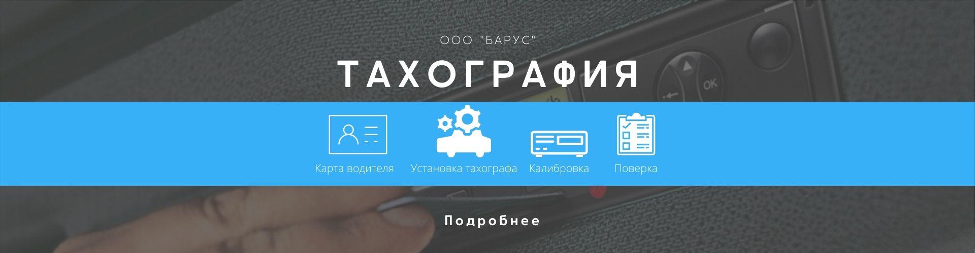 Установка тахографов автотранспорта, карта водителя без и с СКЗИ, калибровка и поверка тахографов